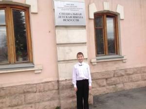 Илья возле специальной музыкальной школы