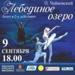 Выпускница ДШИ № 1 на Челябинской балетной сцене