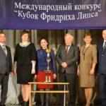 Торжественное открытие конкурса «Кубок Фридриха Липса»