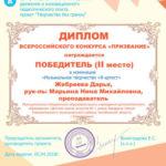 Всероссийский конкурс «Призвание»