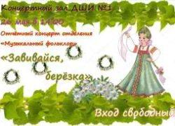 Отчетный концерт отделения «Музыкальный фольклор»