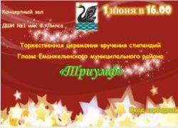 Торжественная церемония «ТРИУМФ»