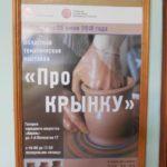 Выставка «Про крынку»