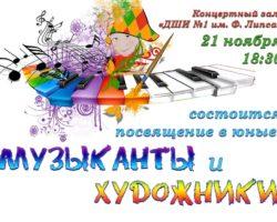 Посвящение в музыканты и художники