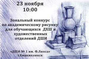 Зональный конкурс по академическому рисунку