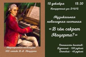 Музыкальная новогодняя гостиная «В чём секрет Моцарта?»