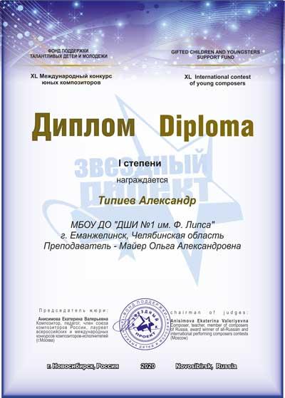 Очередной диплом по композиции