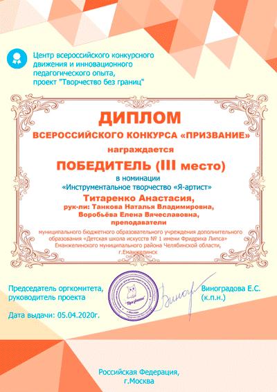 Призвание-Настя