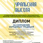 «Уральская высота»