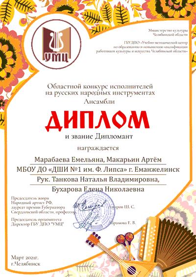Марабаева,-Макарьин