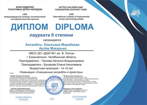Марабаева—Макарьин